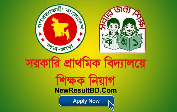 Primary School Assistant Teacher Job Circular 2018 DPE Job
