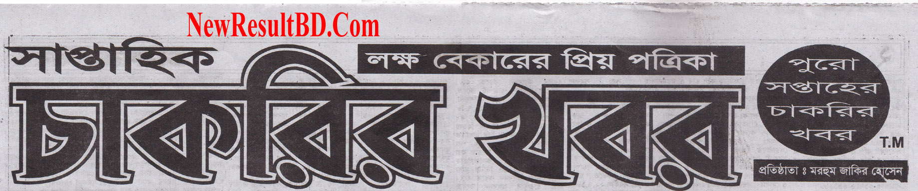 সাপ্তাহিক চাকরির খবর - Weekly Jobs Newspaper