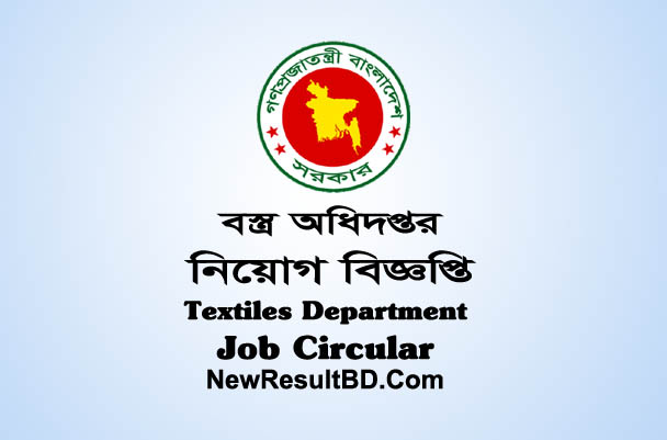 Textiles Department Job Circular 2018, Bostro Odhidoptor Chakri, Department of Textiles Job, Textiles Recruitment, বস্ত্র অধিদপ্তর নিয়োগ বিজ্ঞপ্তি ২০১৮