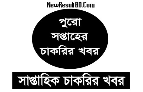 Weekly Jobs Newspaper, Saptahik Chakrir Khobor, সাপ্তাহিক চাকরির খবর, Job Circular Newspaper, Daily Job Circular, New Job Circular, Current Job Circular.