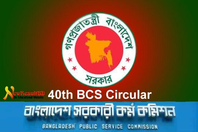 40th BCS Circular, 40th BCS Syllabus, 40th BCS Examination, 40th BCS Application, 40th BCS Admit Card, 40th BCS Viva, 40th BCS Result, BCS 2018, ৪০তম বিসিএস