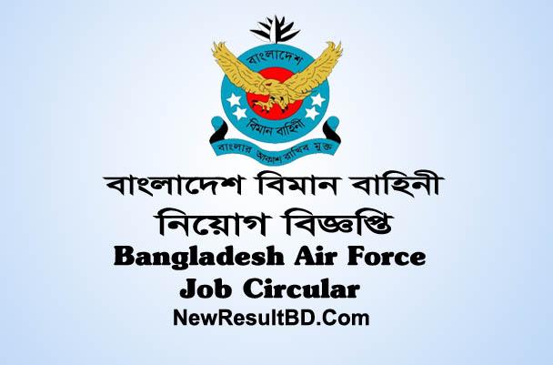 Bangladesh Air Force Job Circular 2018, Bimanbahini, Join Bangladesh Airforce Career, Air Force Recruitment, বাংলাদেশ বিমান বাহিনী নিয়োগ বিজ্ঞপ্তি ২০১৮