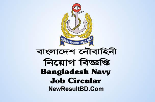 Bangladesh Navy Job Circular 2018, Noubahini Chakri, Join Bangladesh Navy Job Circular, BD Navy Recruitment, বাংলাদেশ নৌবাহিনী নিয়োগ বিজ্ঞপ্তি ২০১৮, সৈনিক