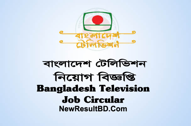 Bangladesh Television Job Circular 2018, Btv Job Circular, Btv Chakri, Btv Recruitment, বাংলাদেশ টেলিভিশন নিয়োগ বিজ্ঞপ্তি ২০১৮, Govt. Job, btv.gov.bd.