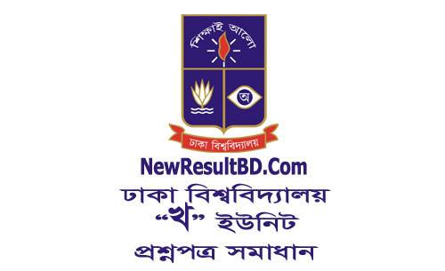 Dhaka University B Unit Question Solve Admission Test 2018-19, B Unit Question Solution, ঢাকা বিশ্ববিদ্যালয়ের খ ইউুনিট প্রশ্ন সমাধান, DU Kha Unit Question