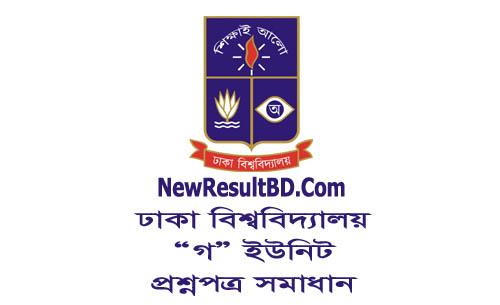Dhaka University Admission Test 2018-19 C Unit Question Answers, C Unit Question Solution, ঢাকা বিশ্ববিদ্যালয়ের গ ইউুনিটের প্রশ্নপত্র সমাধান ২০১৮, Dhaka University C Unit Question Solve 2018 | DU Ga Unit Answer
