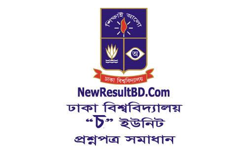 Dhaka University Cha Unit Question Solve Admission Test 2018-19, E Unit Question Solution, ঢাকা বিশ্ববিদ্যালয়ের চ ইউুনিটের প্রশ্নপত্র সমাধান ২০১৮, Ca Unit