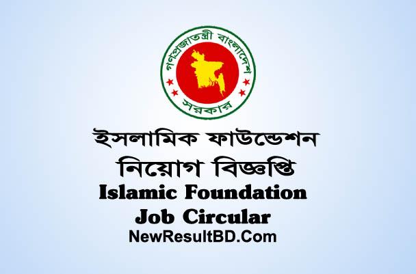 Islamic Foundation Job Circular 2018, Islamic Foundation Recruitment, ইসলামিক ফাউন্ডেশন নিয়োগ বিজ্ঞপ্তি ২০১৮, সরকারি চাকরি, Govt. Job, New Job Circular 2018