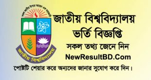 Rajshahi University Admission 2019 | Apply Online (সকল