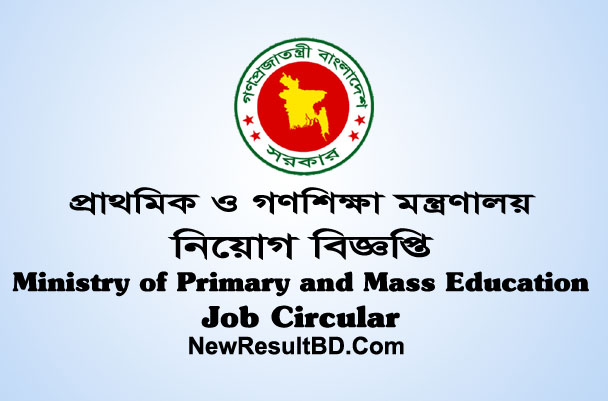 Primary and Mass Education Ministry Job Circular 2018, Prathomik o Gonosikkha Chakri, Ministry of Primary and Mass Education Job Circular, Primary and Mass Education Recruitment, প্রাথমিক ও গণশিক্ষা মন্ত্রণালয় নিয়োগ বিজ্ঞপ্তি ২০১৮ - https://newresultbd.com/primary-and-mass-education-ministry-job-circular