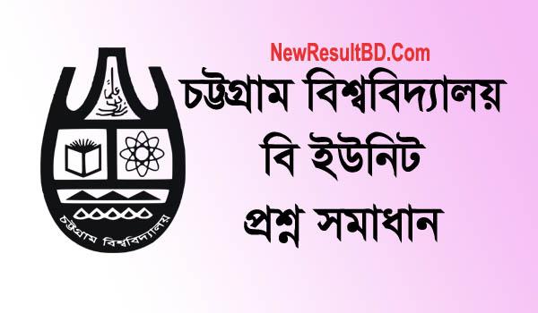 Chittagong University B Unit Question Solve 2018 Admission Test, CU B Unit Question Solution, চট্টগ্রাম বিশ্ববিদ্যালয়ের বি ইউনিটের প্রশ্নপত্র সমাধান ২০১৮, CU B Exam Question Solution