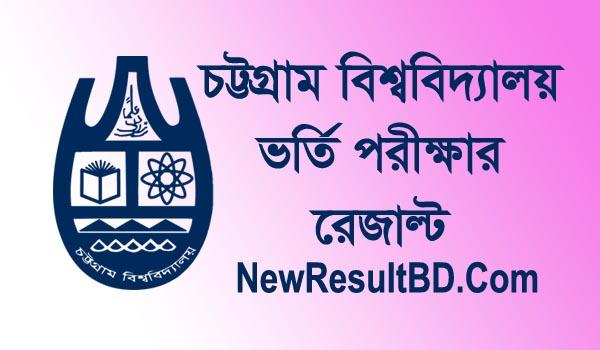Chittagong University Admission Test Result 2019 All Unit - A, B, C, D, CU Exam Result, CU A Unit Result, CU B Unit Result, CU C Unit Result, CU D Unit Result, চট্টগ্রাম বিশ্ববিদ্যালয় ভর্তি পরীক্ষার রেজাল্ট ২০১৯, cu.ac.bd, চবি রেজাল্ট