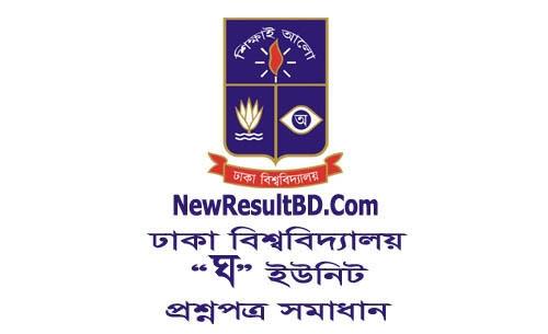 Dhaka University D Unit Question Solve Admission Test 2018-19, D Unit Question Solution, ঢাকা বিশ্ববিদ্যালয়ের ঘ ইউনিট প্রশ্ন সমাধান, DU Gha Unit Question