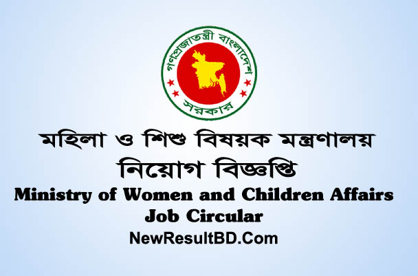 Ministry of Women and Children Affairs Job Circular 2018, Mohila O Shishu Montronaloy Chakri, Mohila o Sishu Bishoyok Job Circular, MOWCA Recruitment, মহিলা ও শিশু বিষয়ক মন্ত্রণালয় নিয়োগ বিজ্ঞপ্তি ২০১৮