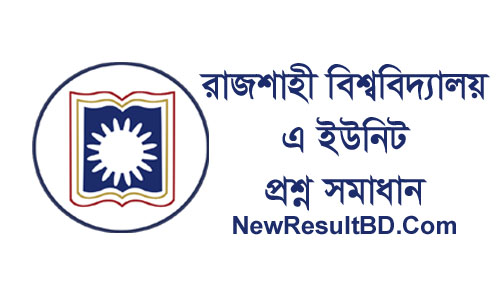Rajshahi University A Unit Question Solve 2018 Admission Test, RU A Unit Question Solution, রাজশাহী বিশ্ববিদ্যালয় এ ইউনিটের প্রশ্নপত্র সমাধান ২০১৮, RU A1 & A2 Exam Question Solution