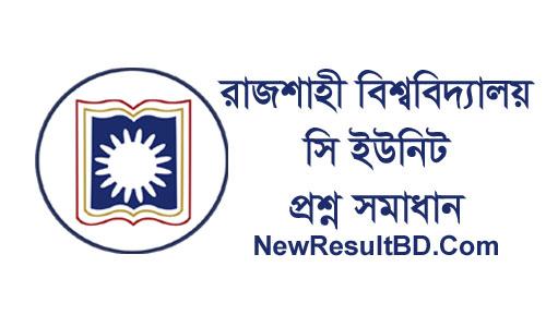 Rajshahi University C Unit Question Solve 2018 Admission Test, RU C Unit Question Solution, রাজশাহী বিশ্ববিদ্যালয়ের সি ইউনিটের প্রশ্নপত্র সমাধান ২০১৮, C1,C2