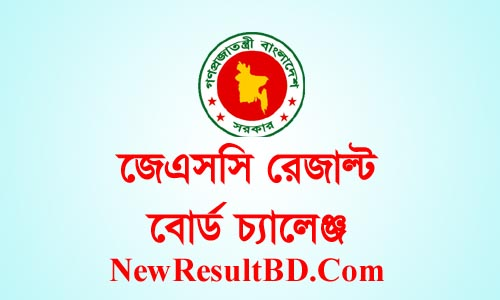 JSC Result Board Challenge Application Process 2018, JSC Rescrutiny, Khata Challenge, জেএসসি বোর্ড চ্যালেন্জ ২০১৮, JSC/PDC Subject Verify, Education Board.