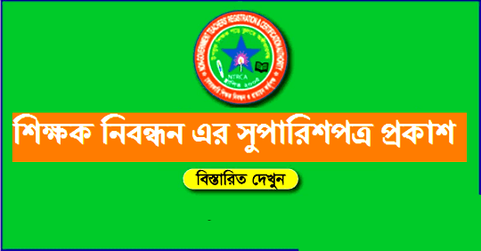 NTRCA NGI Result (e-Application 2021) ngi.teletalk.com.bd, NHI Teachers Recruitment Result, NTRCA e-Result, Non-Government Teachers Appointment Letter 2021