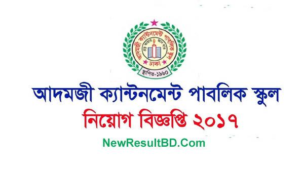 Adamjee Cantonment Public School Job Circular - NewResultBD Com