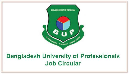Bangladesh University of Professionals Job Circular 2019, BUP Recruitment, বাংলাদেশ ইউনিভার্সিটি অব প্রফেশনালস নিয়োগ বিজ্ঞপ্তি ২০১৯,