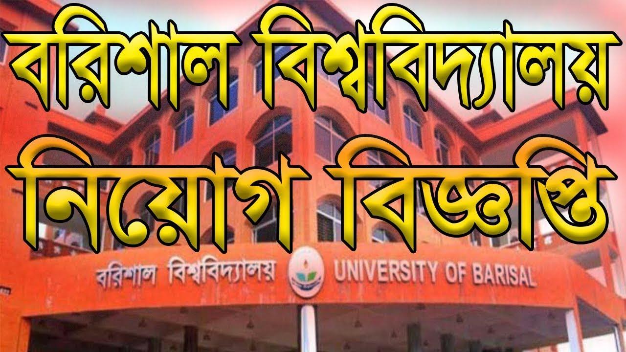 Barisal University Job Circular 2019, University Chakri, BU Recruitment, বরিশাল বিশ্ববিদ্যালয় নিয়োগ বিজ্ঞপ্তি ২০১৯, বিশ্ববিদ্যালয় চাকরি, University Job