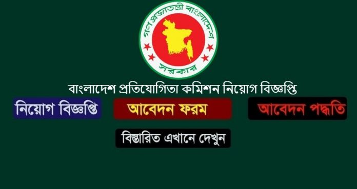Competition Commission Bangladesh Job Circular 2019, Bangladesh Protijogita Commission Chakri, CCB Recruitment, বাংলাদেশ প্রতিযোগিতা কমিশন নিয়োগ বিজ্ঞপ্তি ২০১৯