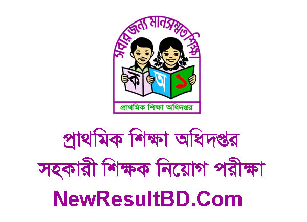 Department of Primary Education (DPE) Exam Date & Admit Card, DPE Assistant Teacher Exam 2018 Exam, DPE Job Recruit Exam 2019, সহকারী শিক্ষক নিয়োগ পরীক্ষা