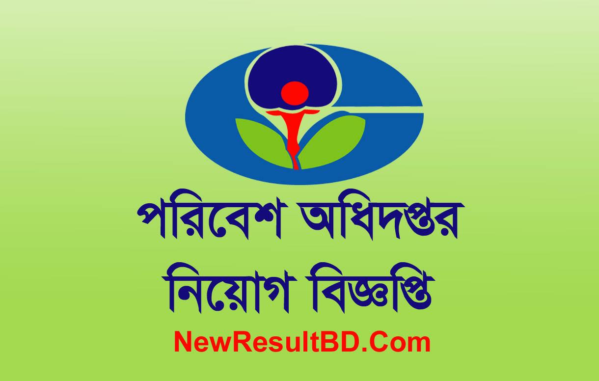 Department Of Environment Job Circular 2019, Poribesh Odhidoptor Chakri, DOE Recruitment, পরিবেশ অধিদপ্তর নিয়োগ বিজ্ঞপ্তি ২০১৯, সরকারি চাকরি, Govt. Job