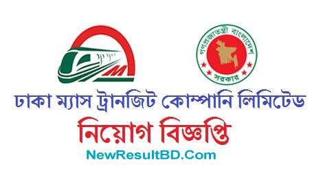 Dhaka Mass Transit Company Limited Job Circular 2019, DMTCL Recruitment, ঢাকা ম্যাস ট্রানজিট কোম্পানি লিমিটেড নিয়োগ বিজ্ঞপ্তি ২০১৯, সরকারি চাকরি, Govt. Job, http://dmtcl.gov.bd.