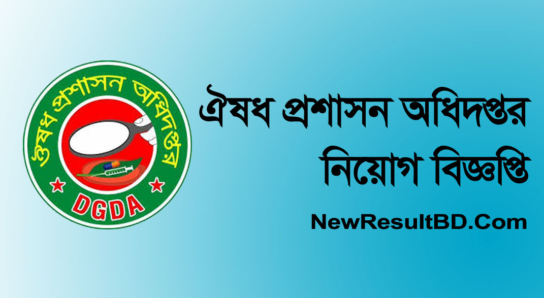 Directorate General of Drug Administration Job Circular 2019, Osudh Prosason Odhidoptor Chakri, DGDA Recruitment, ঔষধ প্রশাসন অধিদপ্তর নিয়োগ বিজ্ঞপ্তি ২০১৯