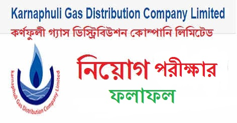 Karnaphuli Gas Distribution Company Ltd Exam Result