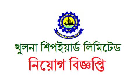 Khulna Shipyard Limited Job Circular