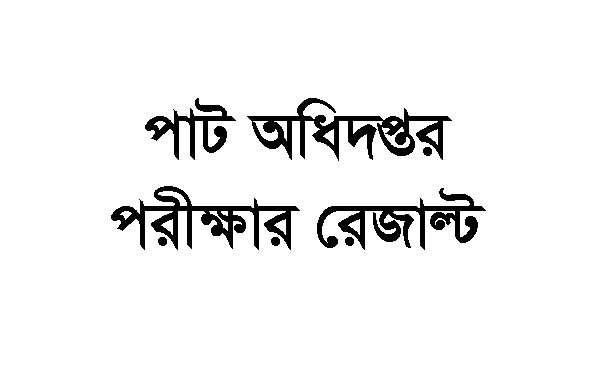 Pat Odhidoptor Exam Result 2019, পাট অধিদপ্তর পরীক্ষার রেজাল্ট ২০১৯, Accounts Assistant, Office Assistant cum Computer Candidates Written Result, Viva Date