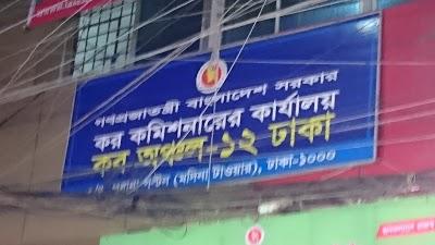 Taxes Zone-12 Dhaka Exam Result Question Solution 22 & 23 February 2019, Kor Commission Karjaloy Recruitment Exam Question Paper Solution To The Exam Was Held On 22-02-2019 & 23-02-2019. কর কমিশনার কার্যালয় নিয়োগ পরীক্ষার প্রশ্নপত্র সমাধান ২২ এবং ২৩ ফেব্রুয়ারী ২০১৯