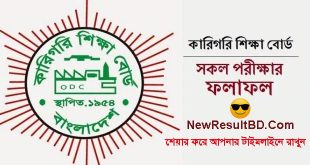 BTEB Diploma Result 2019 Polytechnic Result, DIPLOMA IN ENGINEERING, DIPLOMA IN TEXTILE, DIPLOMA IN AGRICULTURE, DIPLOMA IN FISHERIESBASIC TRADE 360 HOURS