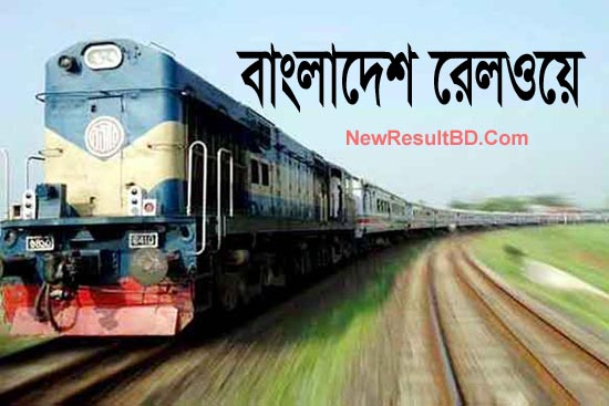 Bangladesh Railway Exam Question Solution 2019