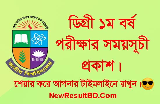 Degree 1st Year Routine, National University Degree Routine, NU Routine, Degree Part 1 Exam, Degree Exam Routine, NU Ac BD