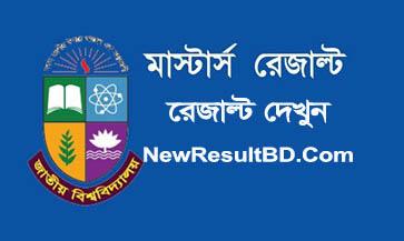 NU Masters Final Result, National University Masters Final Year Result 2019, NU MA Result, Nu.Ac.BD Result, জাতীয় বিশ্ববিদ্যালয় মাস্টার্স রেজাল্ট ২০১৯