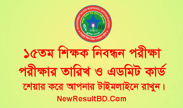 15th NTRCA Exam Date & Admit Card Download