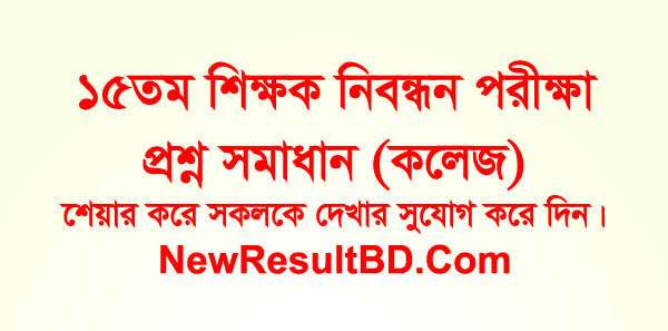 15th NTRCA College Level Exam Question Solution 2019, NTRCA Question Solution, College Exam MCQ Queston Solution 2019, Bangla, GK, Math, English MCQ Solve