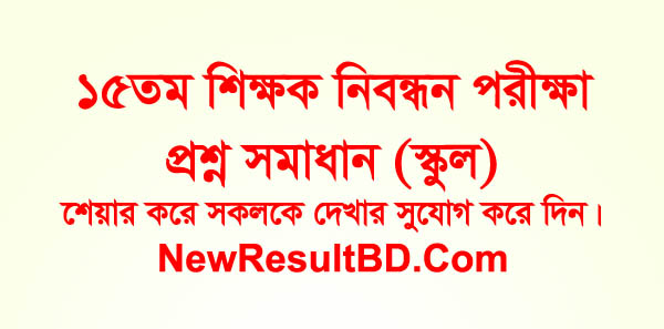 15th NTRCA Question Solution School Level, NTRCA School Exam Question Solution 2019, NTRCA Bangla, English, Math, GK MCQ Solution For School Level Exam