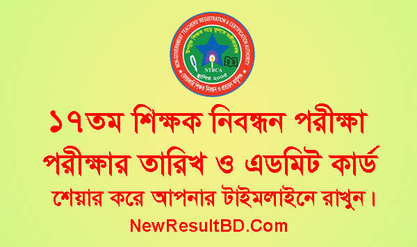 17th NTRCA Exam Date & Admit Card Download