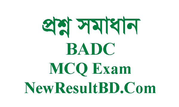 Agricultural Development Corporation (BADC) Exam Question Solution 2019, BADC MCQ Exam Question Answer, Job Exam Question Solution, BADC Question Solve