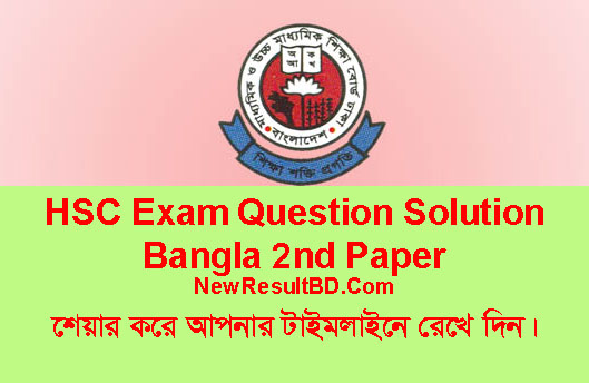 Bangla 2nd Paper Question Solution For HSC Exam For All Board