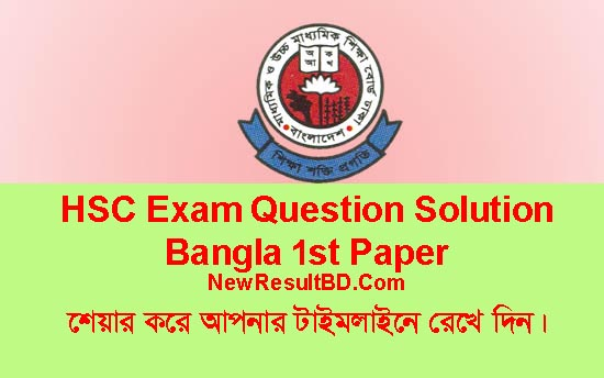 HSC Bangla 1st Paper Question Solution For All Board