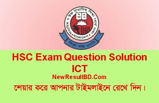 HSC ICT Question Solution, HSC ICT Solve, HSC Exam IT, ICT MCQ Solve, HSC ICT MCQ Question Solution 2019, HSC ICT Question Solution Dhaka, Rajshahi