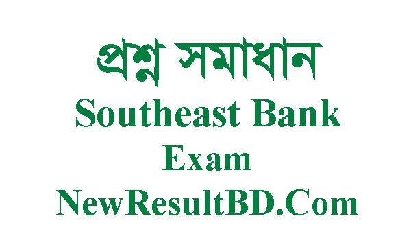 Southeast Bank Question Solution 2019
