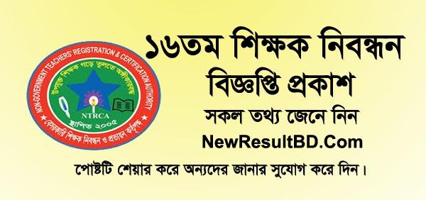 16th NTRCA Exam 2019, ১৬তম নিবন্ধন পরীক্ষা, 16 NTRCA Non-Government Teachers Registration Application, Circular, Notice, 16th NTRCA Circular Download.