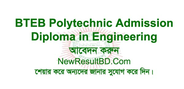 BTEB Polytechnic Admission Result 2019 Diploma in Engineering