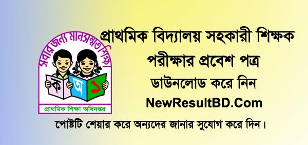 DPE primary assistant teacher exam admit card